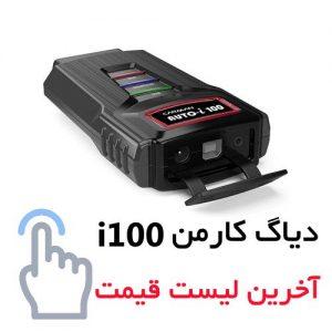 فروش دیاگ کارمن i100