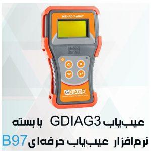 دیاگ مهاد صنعت G3 با بسته نرم افزاری B97