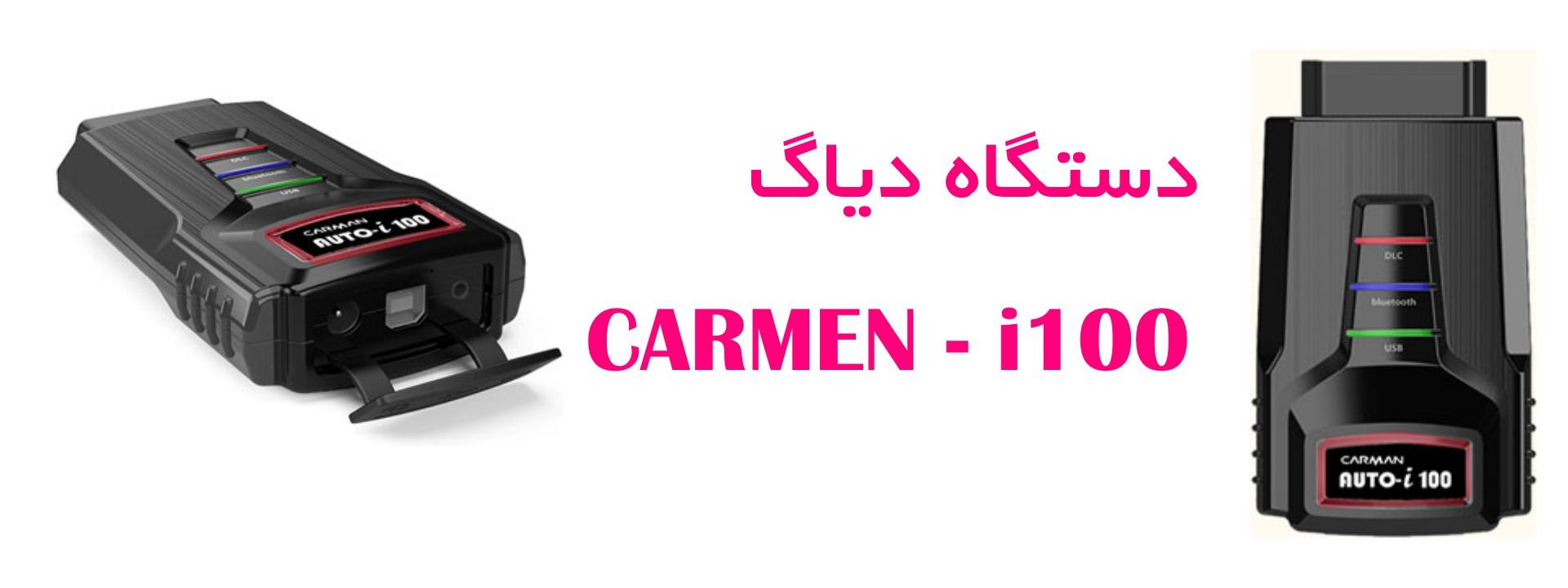 مشخصات دستگاه دیاگ i100-CARMAN