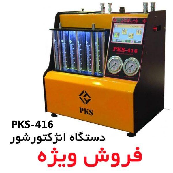 دستگاه انژکتورشور PKS-416