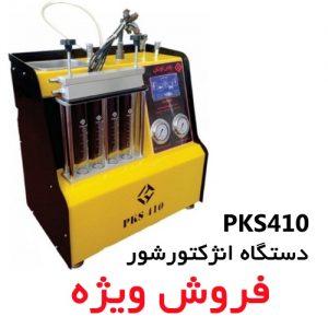 دستگاه انژکتورشور PKS410