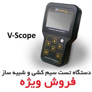 دستگاه تست سیمکشی و شبیه ساز سنسور v-scope