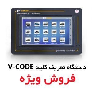 دستگاه تعریف کلید V-CODE