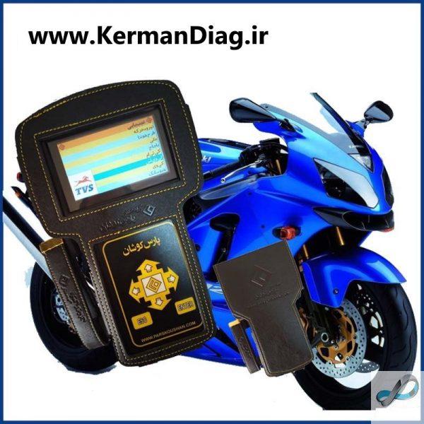 دیاگ-موتور-سیکلت-های-انژکتوری